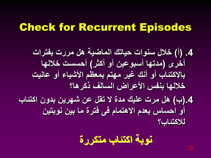 Check for Recurrent Episodes