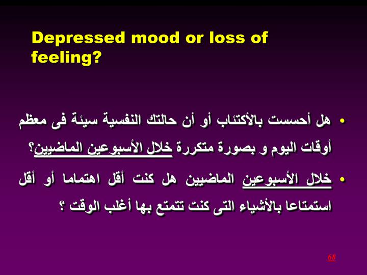 Depressed mood or loss of feeling?