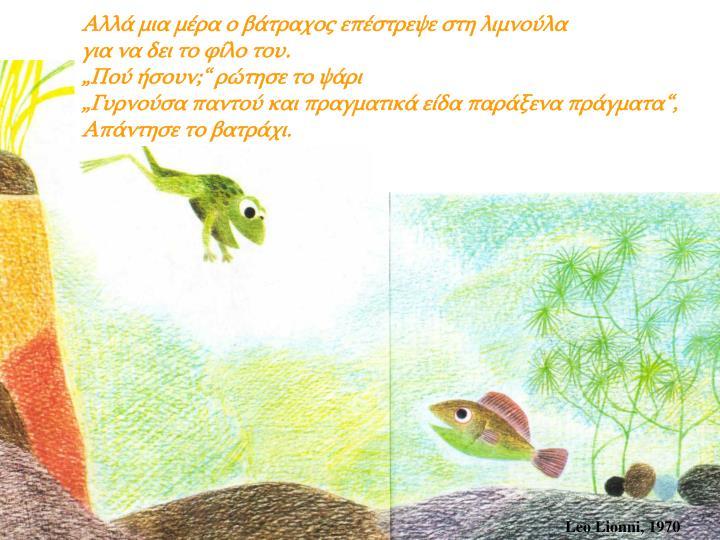 Αλλά μια μέρα ο βάτραχος επέστρεψε στη λιμνούλα