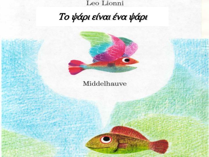 Το ψάρι είναι ένα ψάρι