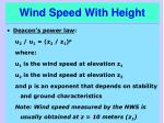 wind speed with height