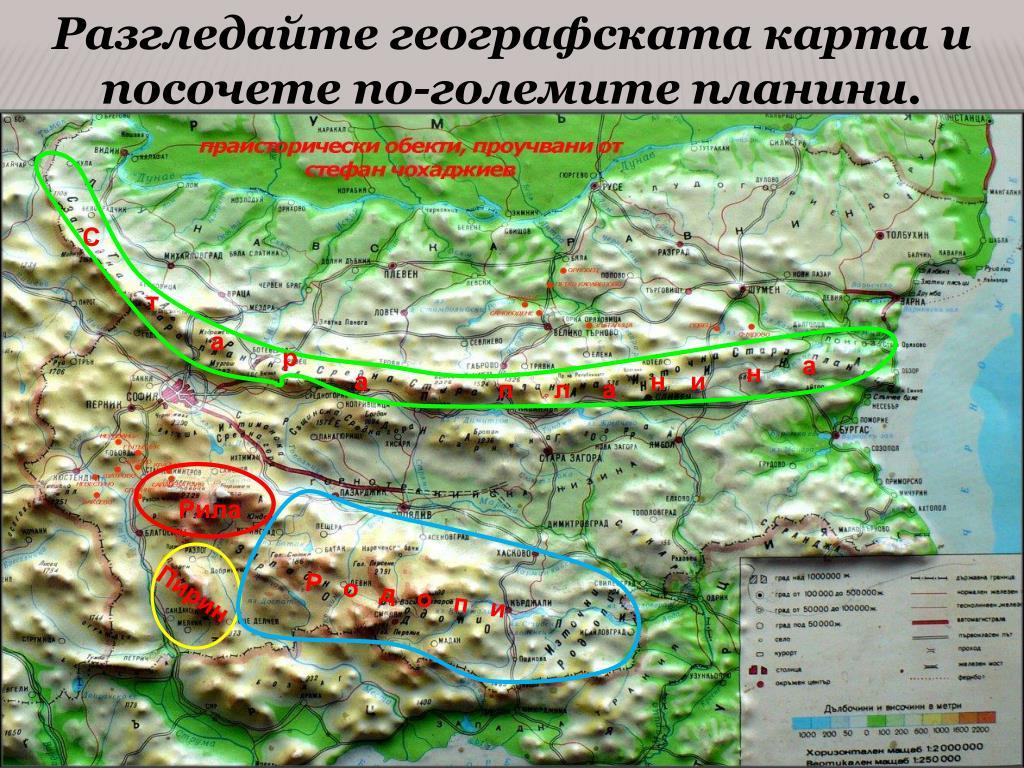 Ppt Planinite Na Blgariya Powerpoint Presentation Id 6913873