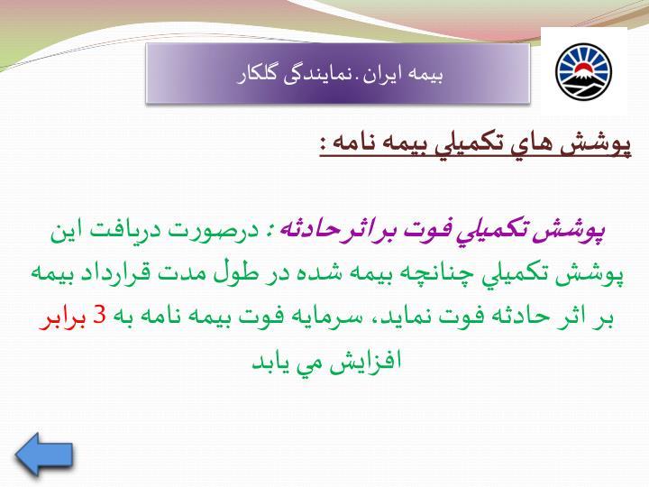 بیمه ایران ـ نمایندگی گلکار