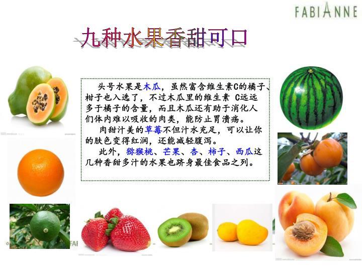 九种水果香甜可口