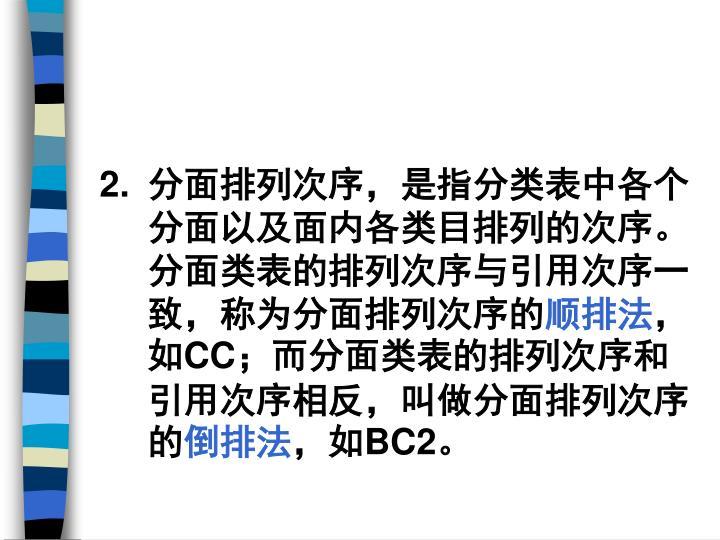 分面排列次序,是指分类表中各个分面以及面内各类目排列的次序。分面类表的排列次序与引用次序一致,称为分面排列次序的