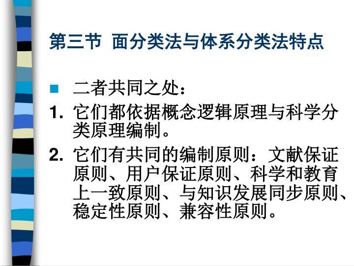 第三节 面分类法与体系分类法特点