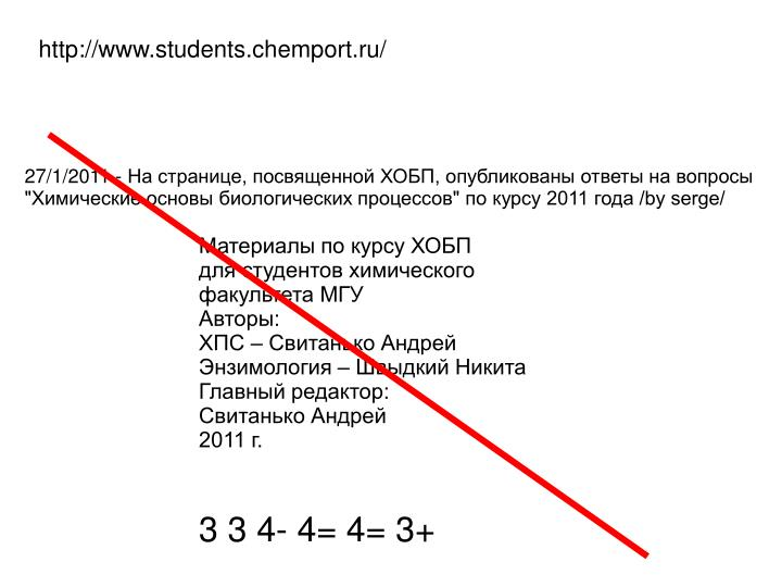 http://www.students.chemport.ru/