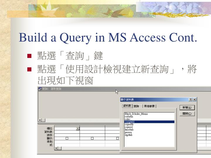 Build a Query in MS Access Cont.