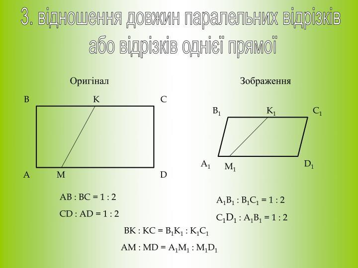 3. відношення довжин паралельних відрізків