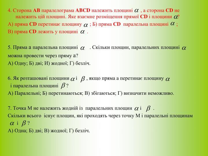4. Сторона