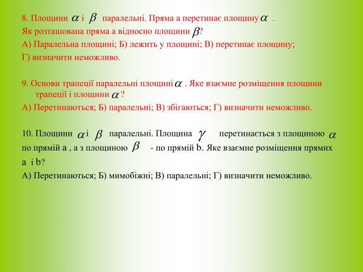 8. Площини      і        паралельні. Пряма а перетинає площину      .