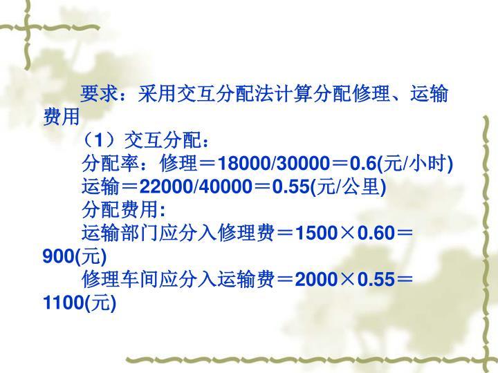 要求:采用交互分配法计算分配修理、运输费用
