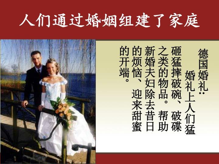 人们通过婚姻组建了家庭