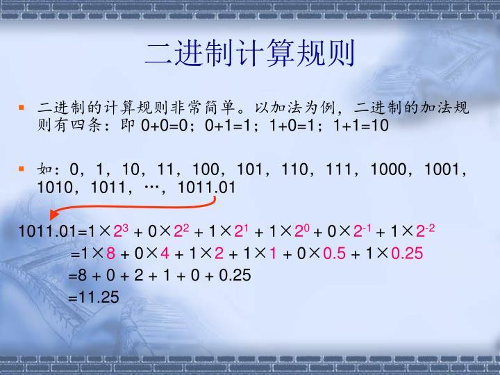 二进制计算规则