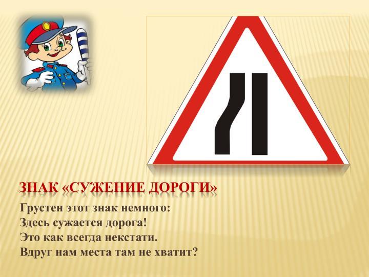 Знак «Сужение дороги»
