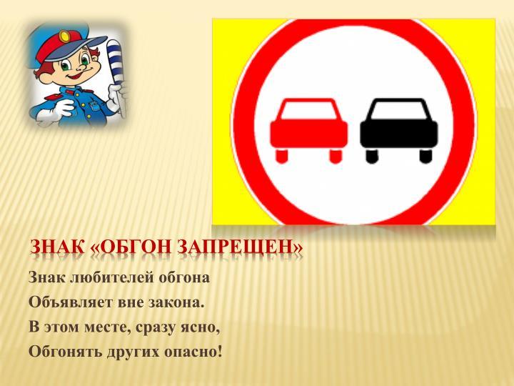 Знак «Обгон запрещен»