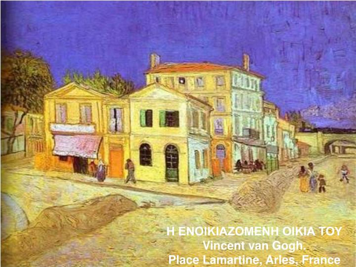 Η ΕΝΟΙΚΙΑΖΟΜΕΝΗ ΟΙΚΙΑ ΤΟΥ Vincent van Gogh.