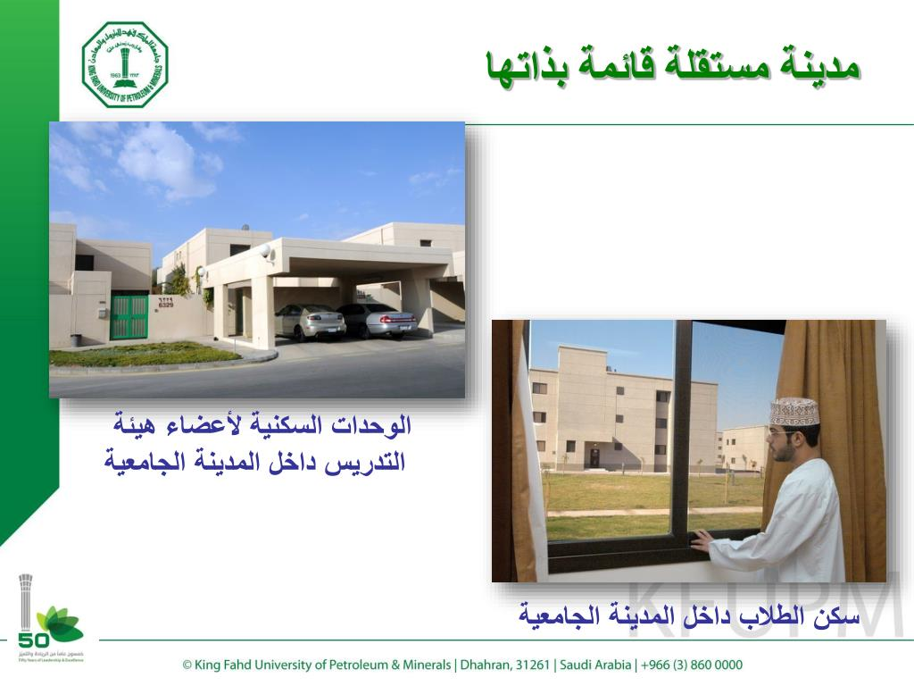 Ppt جامعة الملك فهد للبترول والمعادن Kfupm Powerpoint Presentation Id 6920126