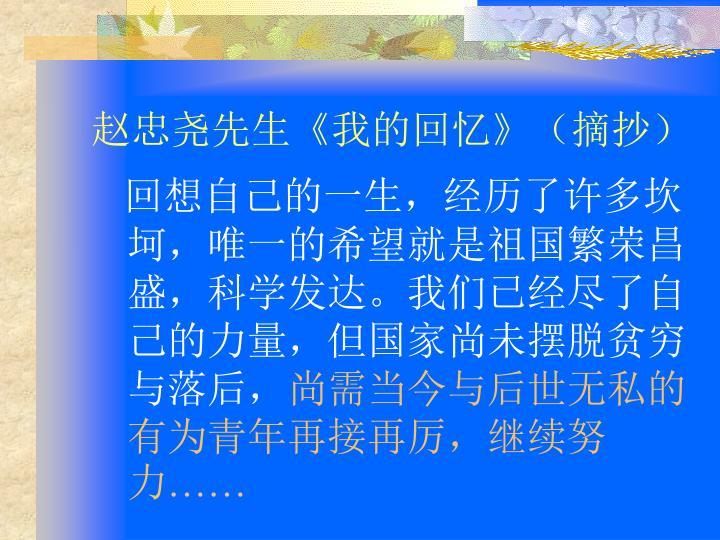 赵忠尧先生