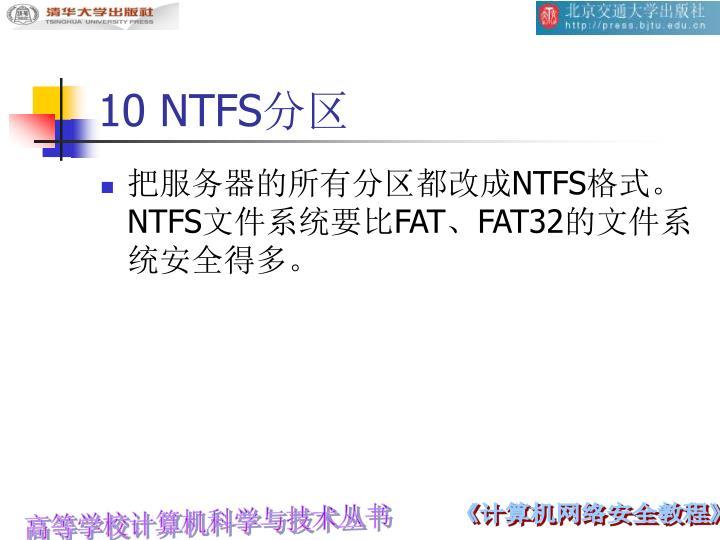10 NTFS