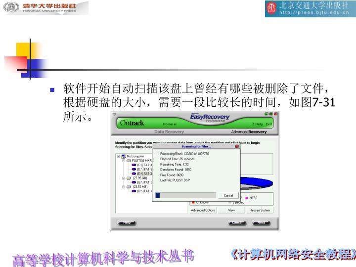 软件开始自动扫描该盘上曾经有哪些被删除了文件,根据硬盘的大小,需要一段比较长的时间,如图