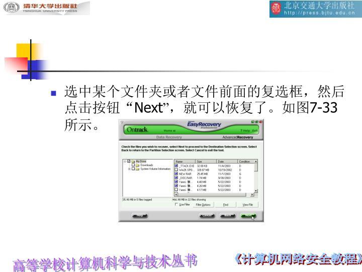 选中某个文件夹或者文件前面的复选框,然后点击按钮