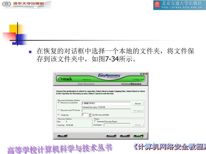 在恢复的对话框中选择一个本地的文件夹,将文件保存到该文件夹中,如图