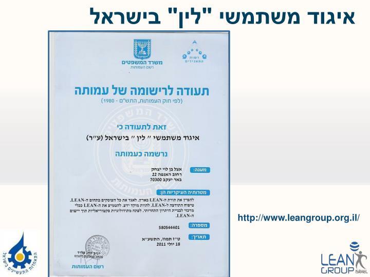 """איגוד משתמשי """"לין"""" בישראל"""