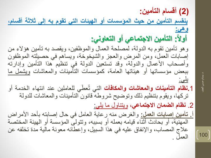(2) أقسام التأمين: