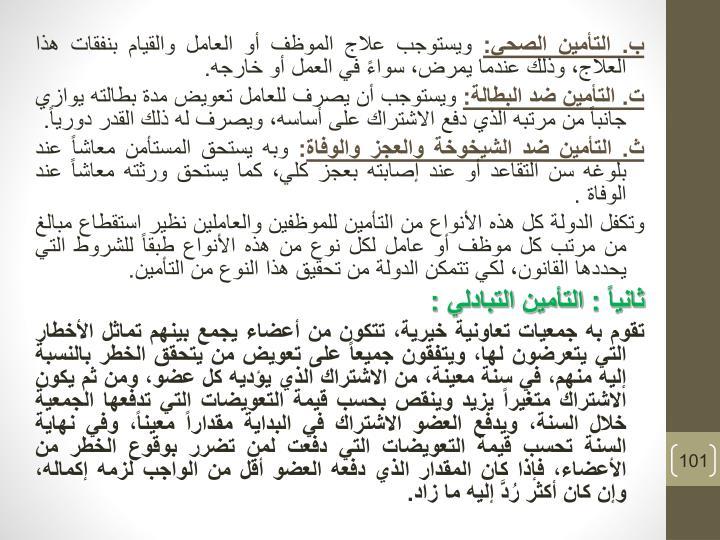 ب. التأمين الصحي: