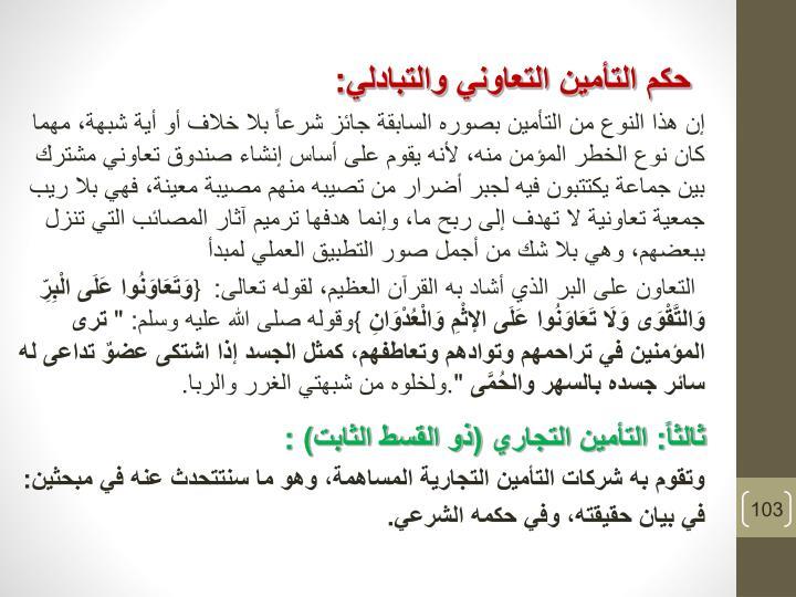حكم التأمين التعاوني والتبادلي: