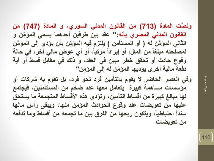 ونصَّت المادة (713) من القانون المدني السوري، و المادة (747) من القانون المدني المصري بأنه