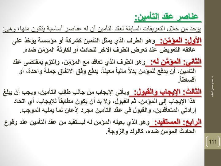 عناصر عقد التأمين: