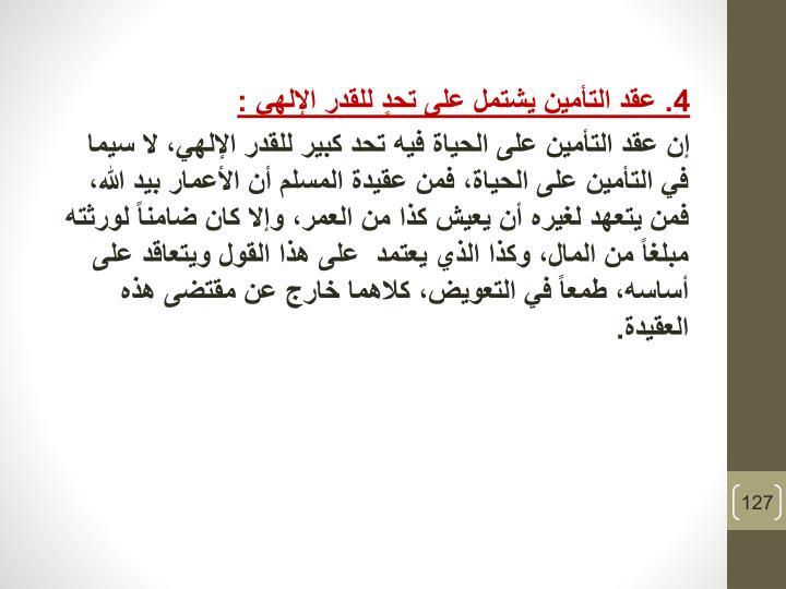 4. عقد التأمين يشتمل على تحدٍ للقدر الإلهي :