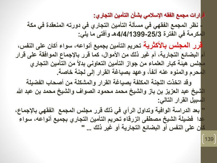 قرارات مجمع الفقه الإسلامي بشأن التأمين التجاري: