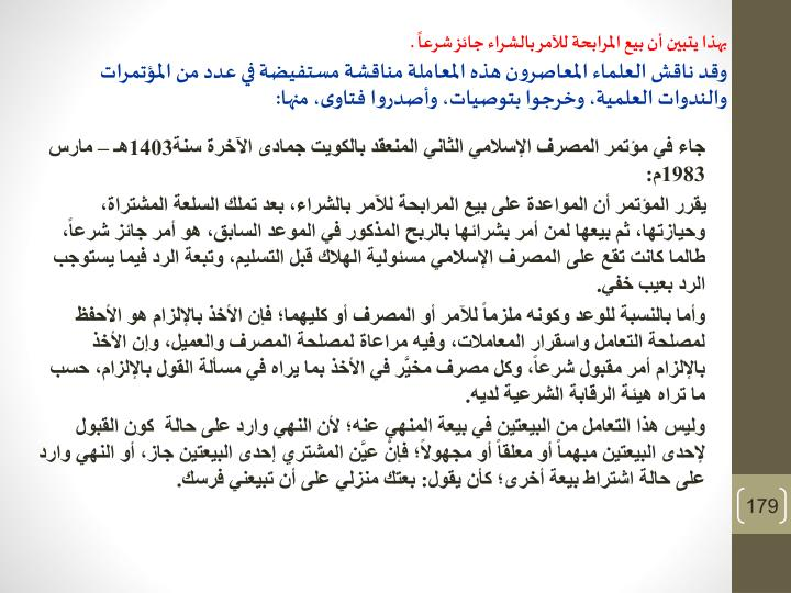 جاء في مؤتمر المصرف الإسلامي الثاني المنعقد بالكويت جمادى الآخرة سنة1403هـ – مارس 1983م: