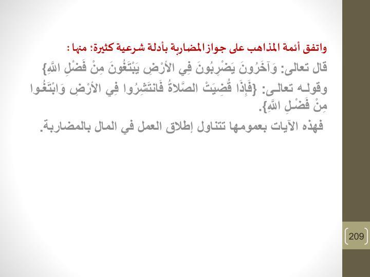 واتفق أئمة المذاهب على جواز المضاربة بأدلة شرعية كثيرة؛ منها :