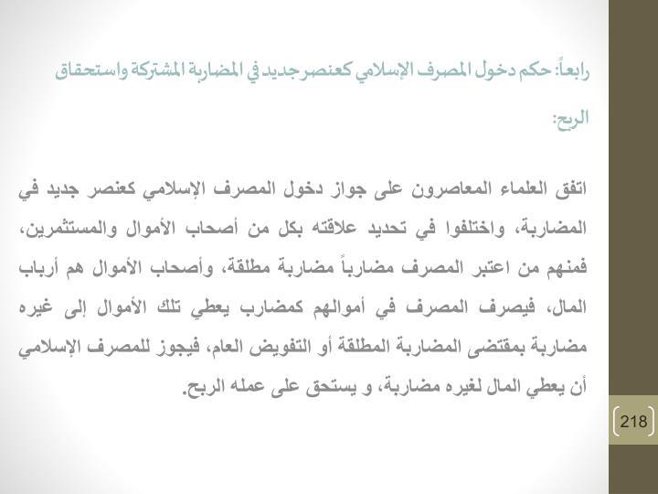 رابعاً: حكم دخول المصرف الإسلامي كعنصر جديد في المضاربة المشتركة واستحقاق الربح: