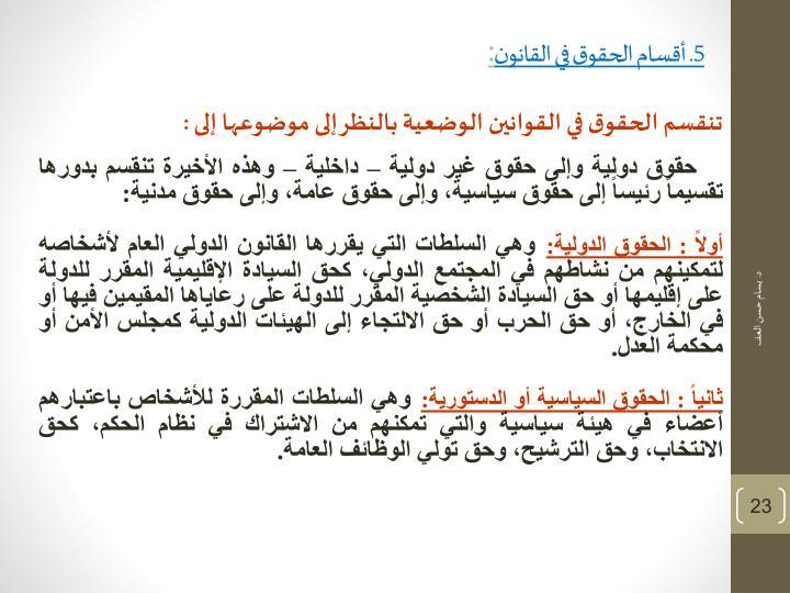 5. أقسام الحقوق في القانون