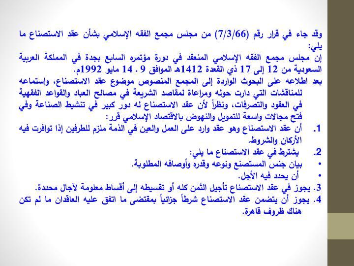 وقد جاء في قرار رقم (7/3/66) من مجلس مجمع الفقه الإسلامي بشأن عقد الاستصناع ما يلي:
