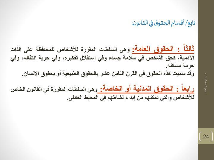 تابع/ أقسام الحقوق في القانون:
