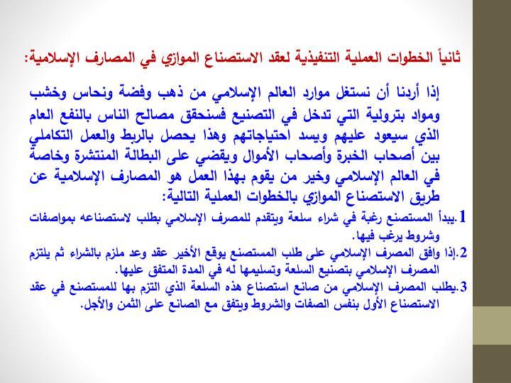 ثانياً الخطوات العملية التنفيذية لعقد الاستصناع الموازي في المصارف الإسلامية: