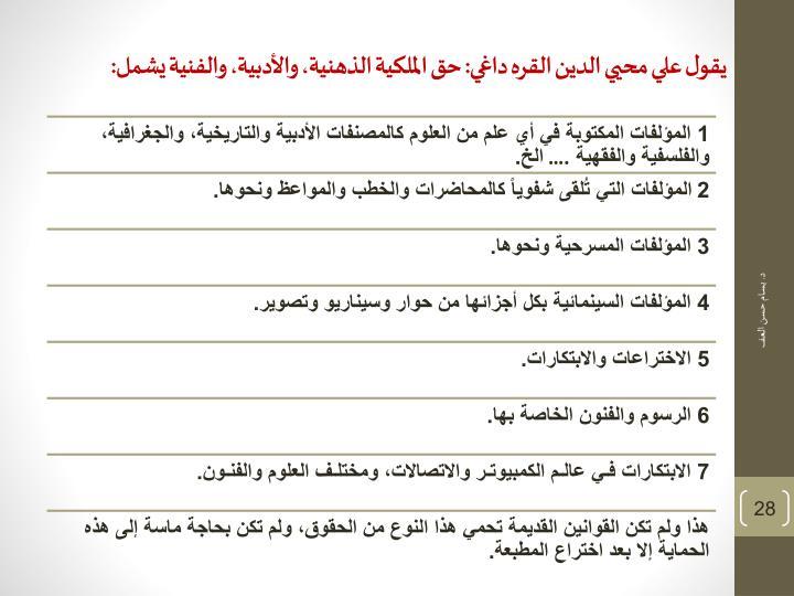 يقول علي محيي الدين القـره