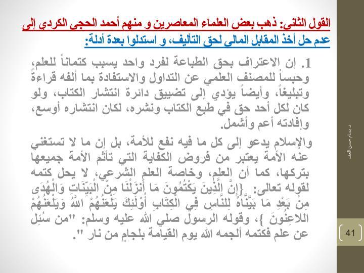 القول الثاني: ذهب بعض العلماء المعاصرين و منهم أحمد الحجي الكردي إلى