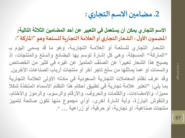 2. مضامين الاسم التجاري :