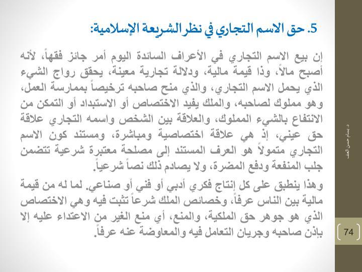5. حق الاسم التجاري في نظر الشريعة الإسلامية: