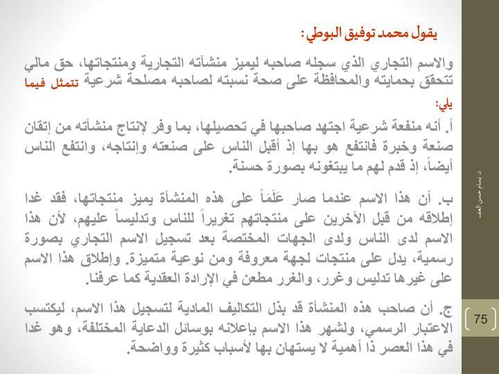 يقول محمد توفيق البوطي :