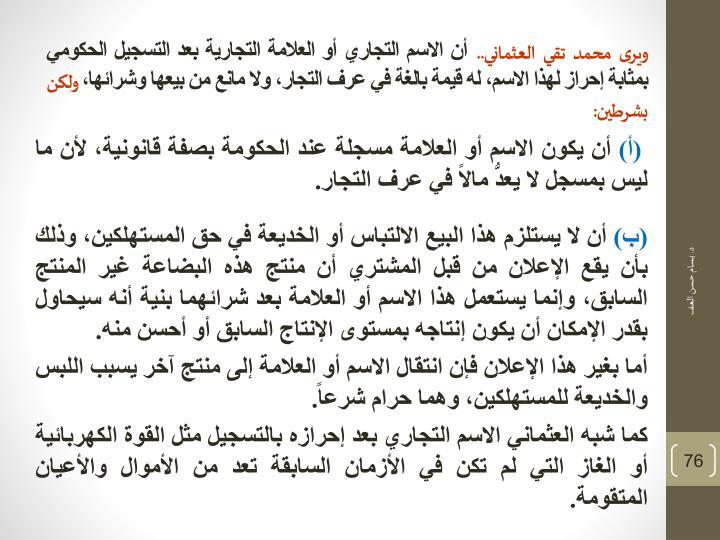 ويرى محمد تقي العثماني..