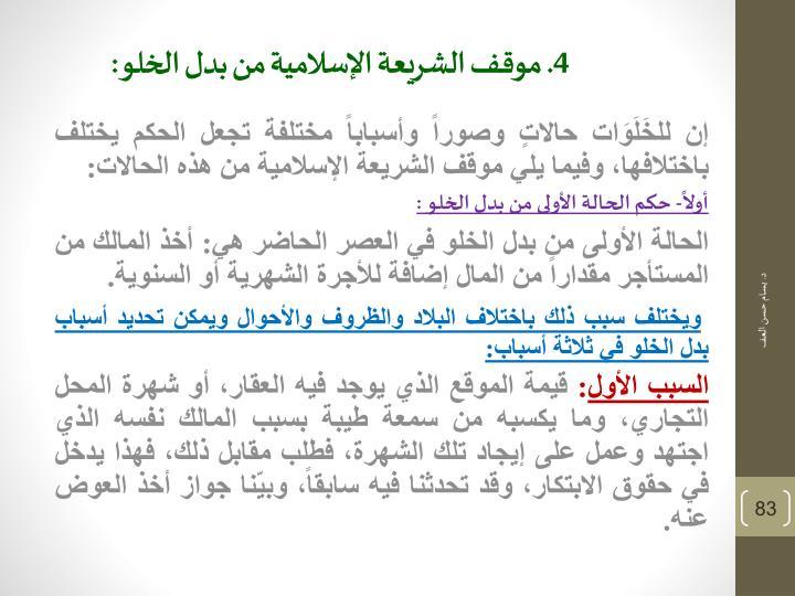 4. موقف الشريعة الإسلامية من بدل الخلو :