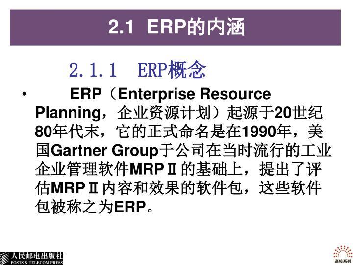 2.1  ERP
